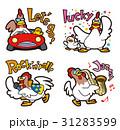 ヒヨコ ニワトリ 鳥のイラスト 31283599