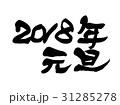 筆文字 2018年元旦 年賀状素材     年賀2018 31285278
