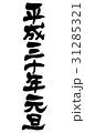 平成30年元旦 筆文字 文字のイラスト 31285321