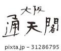 大阪 通天閣 筆文字 31286795