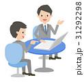 ベクター ビジネス ビジネスマンのイラスト 31292298