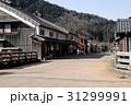 12月 熊川宿-歴史の町並み- 31299991