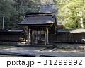 12月 若狭彦神社-若狭の一の宮-  31299992