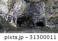 玄武洞 玄武岩 柱状節理の写真 31300011