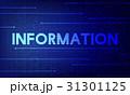 データセンター 情報 案内のイラスト 31301125