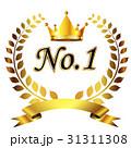 王冠 ナンバーワン ローリエのイラスト 31311308