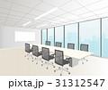 オフィスの会議室 31312547