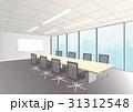 オフィスの会議室 31312548