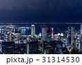 夜景 神戸 風景の写真 31314530