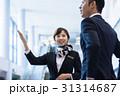 ビジネス イメージ 31314687