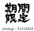 期間限定 筆文字 文字のイラスト 31314828