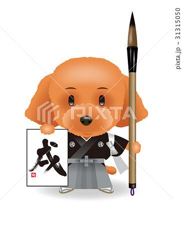 犬のイラスト。2018年の干支。トイ・プードル 31315050