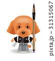 犬 トイ・プードル 着物のイラスト 31315067