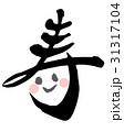 ベクター 寿 筆文字のイラスト 31317104