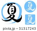 夏 ベクター 筆文字のイラスト 31317243