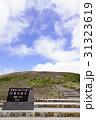 絶景が連続する山岳ドライブコース磐梯吾妻スカイラインから望む浄土平吾妻小富士登山道ハイキング 31323619
