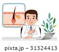 医師 医者 毛のイラスト 31324413