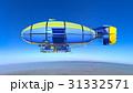飛行船 31332571