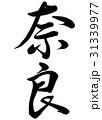 都市名 筆文字 文字のイラスト 31339977