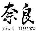 都市名 筆文字 文字のイラスト 31339978