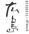 広島 筆文字 31340218