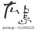 広島 筆文字 31340219
