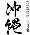 筆文字 文字 県名のイラスト 31342406