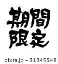 期間限定 筆文字 漢字のイラスト 31345548