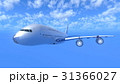 飛行機 31366027