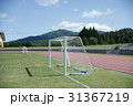 サッカーゴール 31367219
