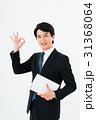 タブレット ビジネスマン サラリーマンの写真 31368064