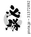 必勝 筆文字 文字のイラスト 31372892