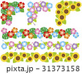 夏 花 フレームのイラスト 31373158