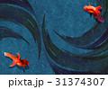 金魚 背景 和風のイラスト 31374307