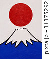 The Sun and Mt.Fuji,Japan 31375292