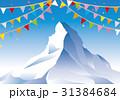 エベレストと旗 31384684