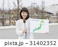 女子アナ 天気予報 31402352