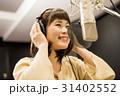女性 レコーディング 31402552