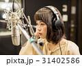 女性 レコーディング 31402586