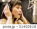 女性 レコーディング 録音の写真 31402618
