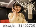 女性 レコーディング 31402725
