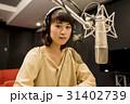 女性 レコーディング 31402739