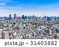東京 都市風景 都会の写真 31403882