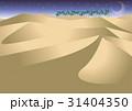 砂漠と三日月 31404350