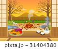 縁側(秋の焼き芋) 31404380