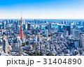 東京タワー 東京 東京ベイエリアの写真 31404890