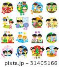 子供と行事 カレンダー 31405166