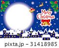 クリスマス サンタクロース トナカイのイラスト 31418985