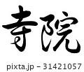 筆文字 寺院 行書1 31421057