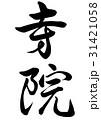 筆文字 寺院 行書2 31421058
